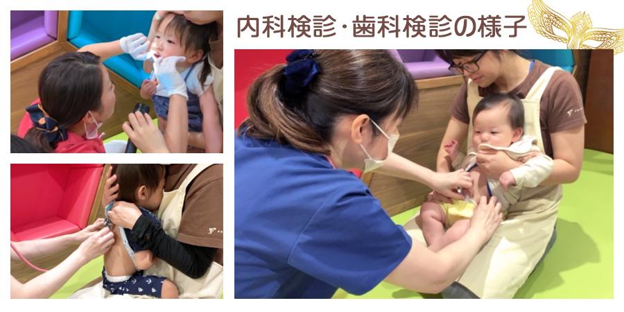 内科検診・歯科検診を行いました。