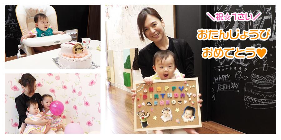かこちゃん お誕生日おめでとう!